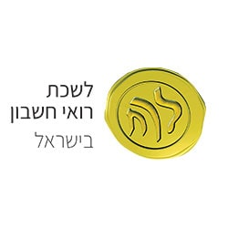 לשכת רואי חשבון בישראל שולחים למנויים במערכת דיוור בווצאפ